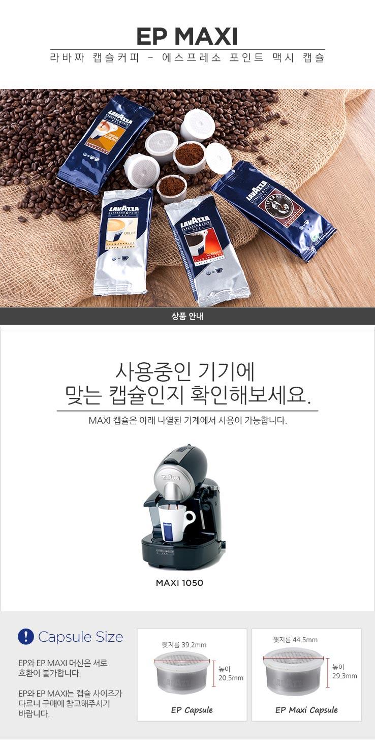 라바짜 EP MAXI 20캡슐 - 라바짜, 19,800원, 커피, 캡슐커피