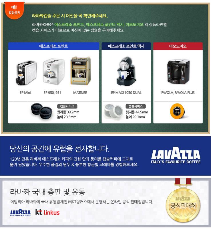 라바짜 EP 10캡슐 - 라바짜, 8,800원, 커피, 캡슐커피